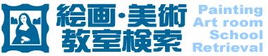 絵画・美術教室検索/ロゴ
